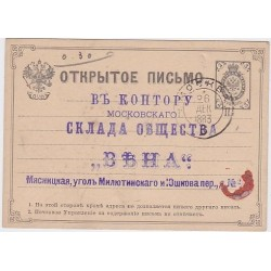 1883 Russia Attractive postal stationery